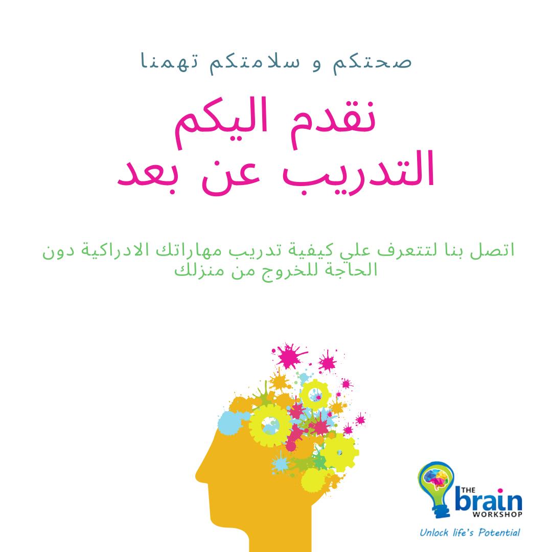 تدريب الدماغ من المنزل